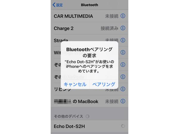 Amazon EchoをiPhoneの外部スピーカーに設定する方法(Bluetooth接続)