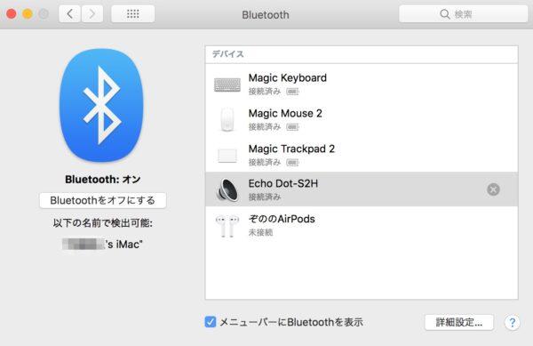 Amazon Echo をMacの外部スピーカーに設定する方法
