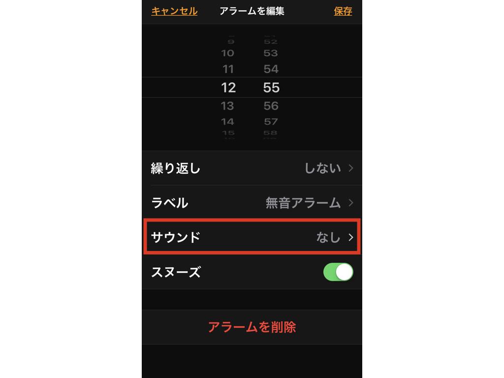 職場のデスクで昼寝する人向けiPhoneのアラーム設定(無音、バイブのみ)