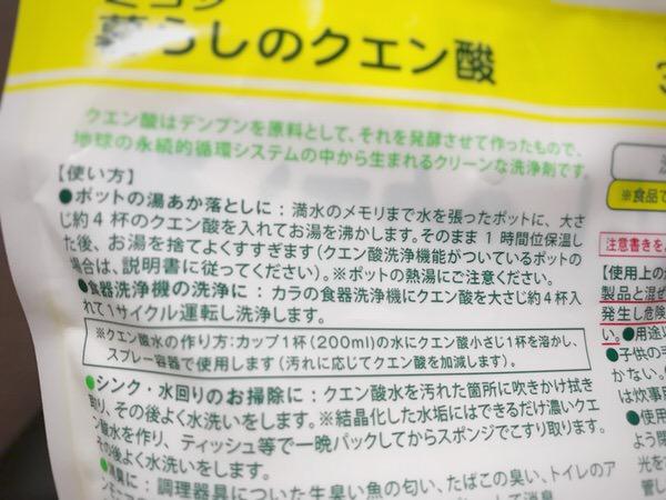 クエン酸洗浄1-1