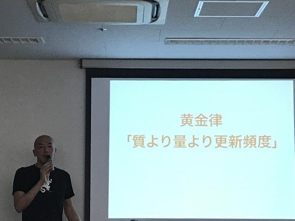 立花岳志さん出版記念セミナーin 名古屋 参加した気付き〜「好き」と「ネット」を接続すると、あなたに「お金」が降ってくる〜(20180416)