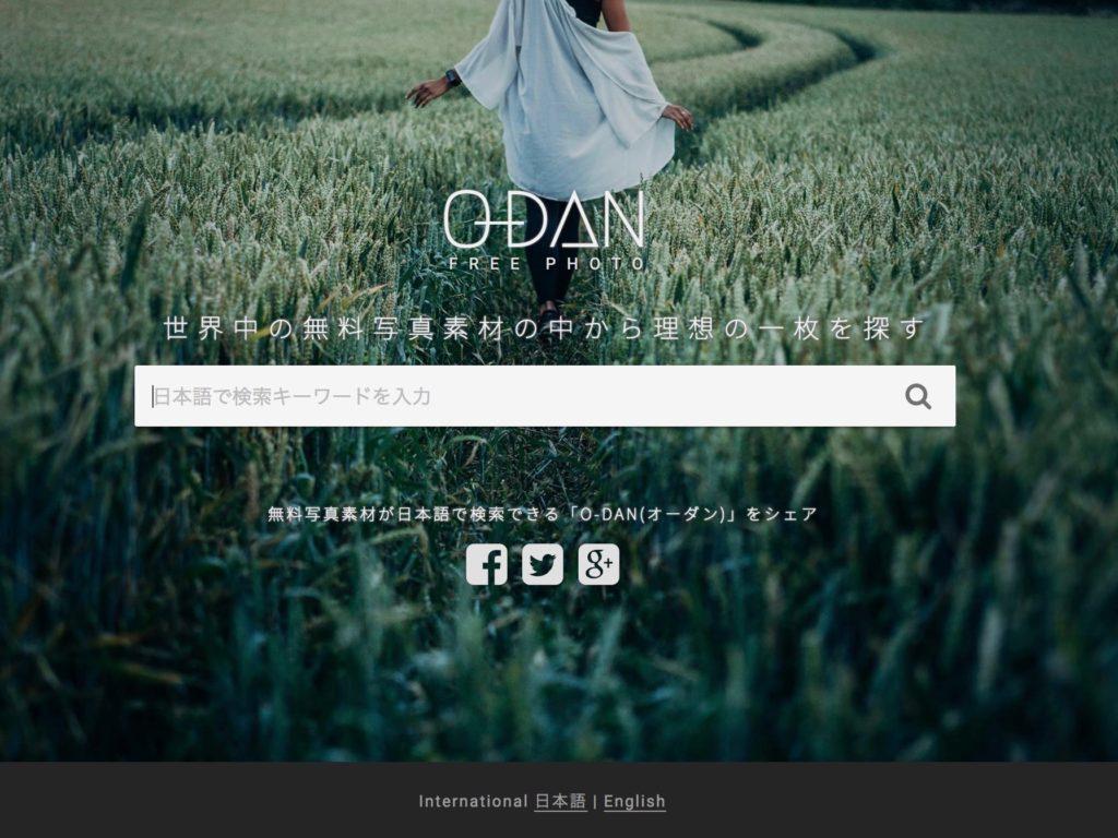 ブログで使える無料画像を日本語で複数サイトから探せる「O-DAN」がオススメ