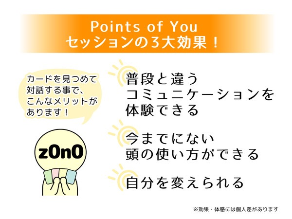 Points of Youイラスト4 1