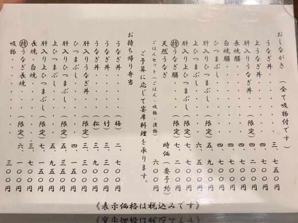 うな富士 名古屋 鶴舞4 1
