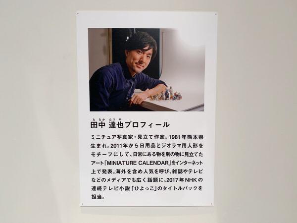 MINIATURE LIFE展~田中達也 見立ての世界~3 1